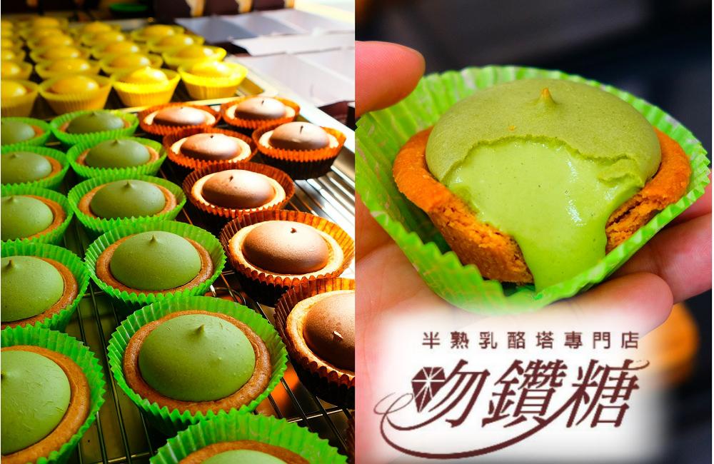 [台南]中西 國華街散步美食甜點 爆漿乳酪塔 吻鑽糖半熟乳酪塔專賣店