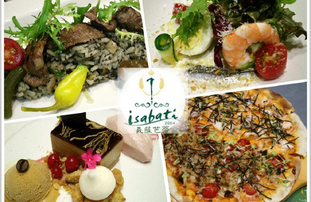 [台南]永康 isabati義薩芭蒂義式料理 節慶約會餐廳 ISABATI義式料理 服務周到 停車方便