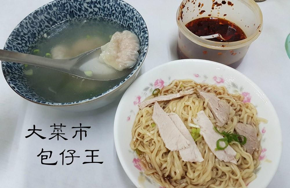 [台南]中西 半世紀在地古早味小吃 大菜市包仔王 意麵魯味肉包
