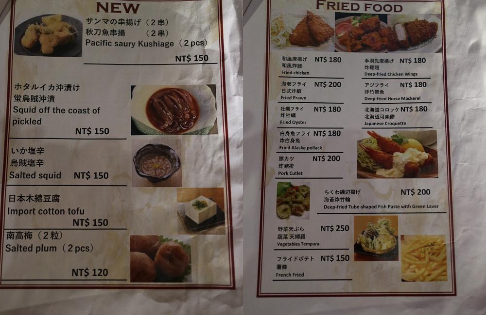 [台南]北區 超低調隱藏版 驚為天人的好吃 道地日式居酒屋 Dining & BAR 和-NAGOMI(附新地址&新菜單