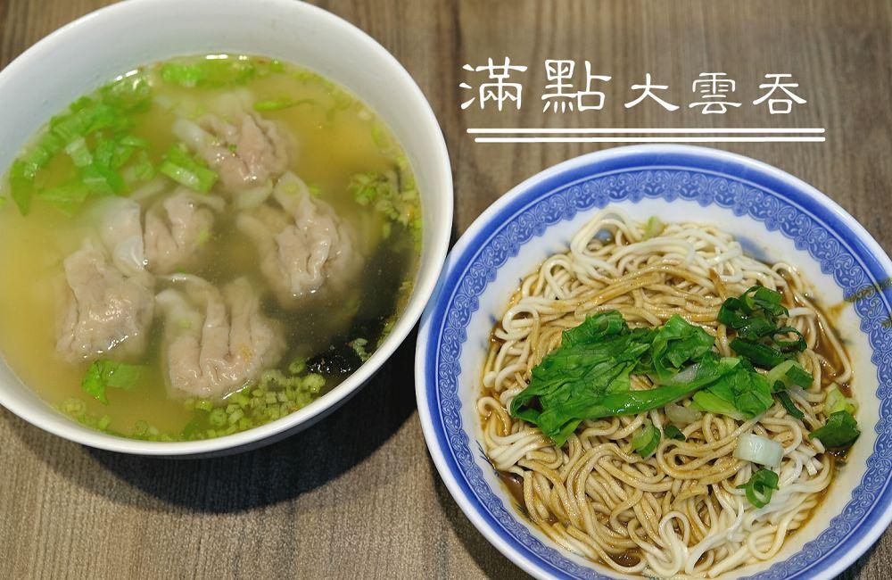 [台南]南區 文南路美食 愛要及時吃要趁早 皮薄肉多 滿點大雲吞(附有菜單及公休日