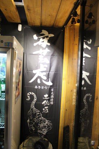 [台北]國父紀念館站 宵夜。日式居酒屋。串燒 聚餐推薦 三虎居酒屋