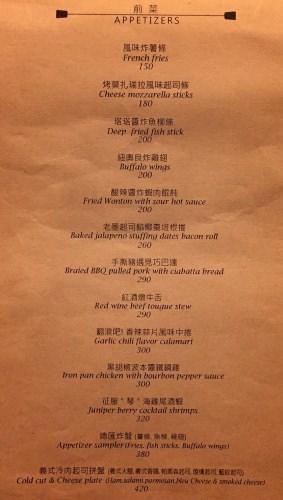 [台北]忠孝敦化站 IG超人氣餐酒館推薦 悄悄話餐酒館Chinese Whispers