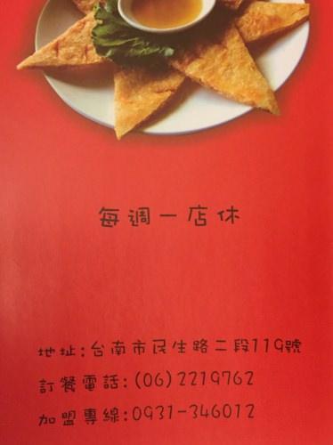 [台南]中西區 平價泰式料理推薦 好辣好麻「泰」好吃 泰檸檬泰式廚房
