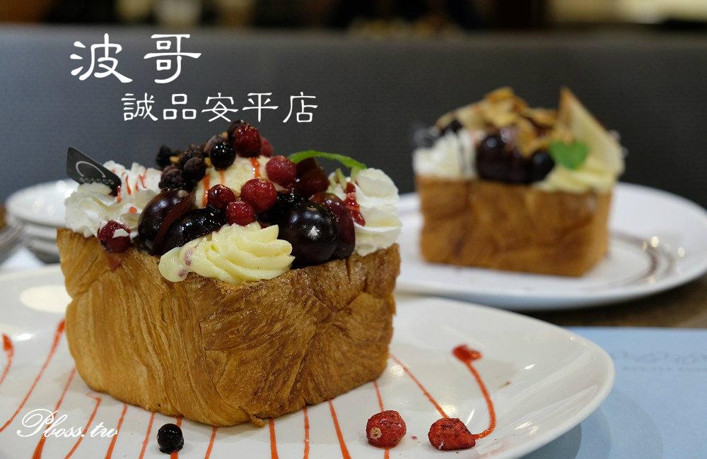 [台南]安平 在地人回憶中的飲料店 蜜糖吐司 波哥誠品安平店