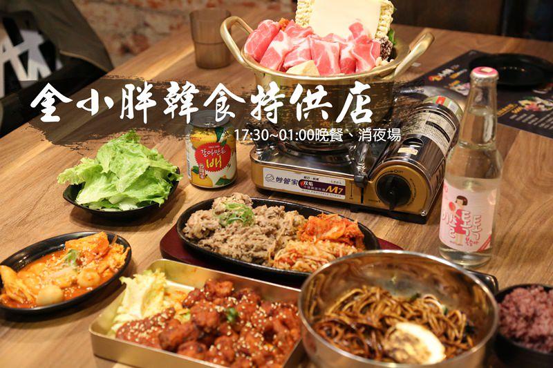 [台南]中西區韓式料理 深夜的韓食秘密基地 金小胖韓食特供店