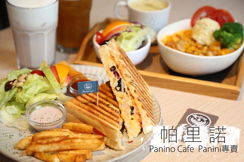 [台南]火車站附近平價早午餐推薦 二訪超好吃帕里尼 Panino Cafe'帕里諾 Panini 專賣