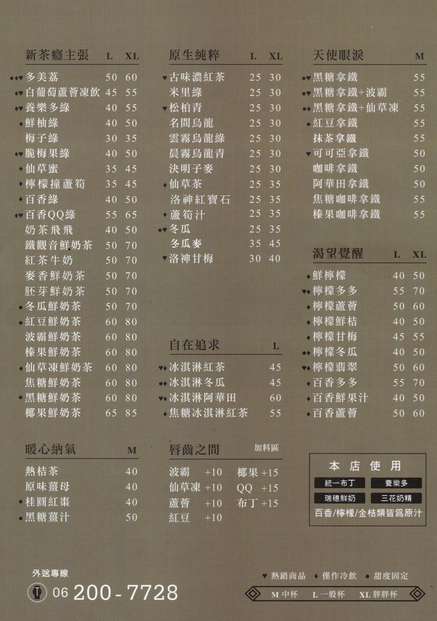[台南]大台南飲料店外送、菜單、電話懶人包-持續更新2018/10/27