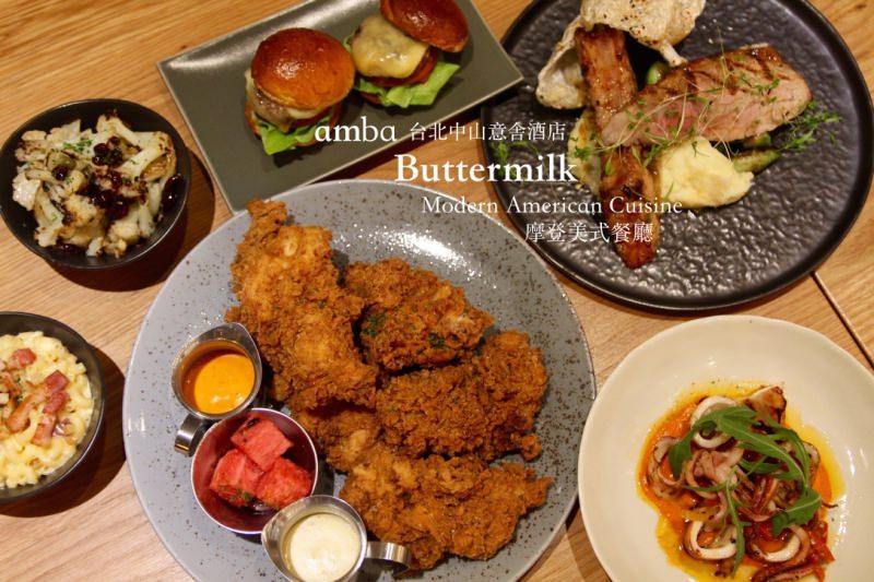 [台北]中山 炸雞控必吃聚餐推薦 Buttermilk摩登美式餐廳 台北中山意舍酒店amba