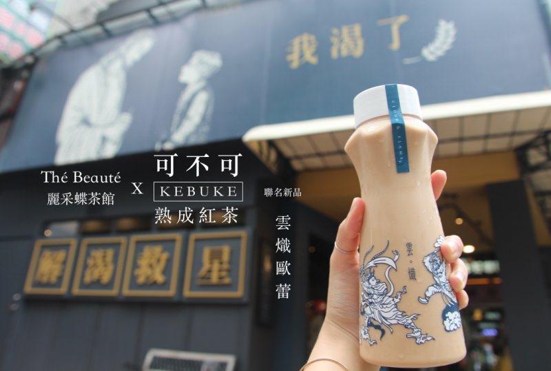 [台北]永和頂溪 可不可熟成紅茶x麗采蝶茶館Thé Beauté聯名新品雲熾歐蕾全台限量販售中
