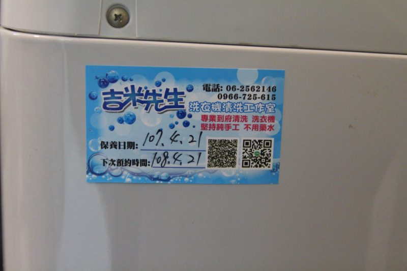 [台南]到府清洗洗衣機推薦 不用藥水純手工 吉米先生洗衣機清洗工作室