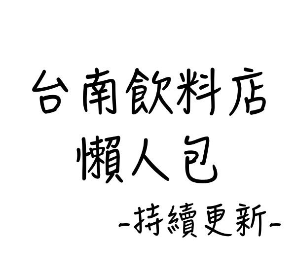 [台南]大台南飲料店外送、菜單、電話懶人包-持續更新2020/09/09