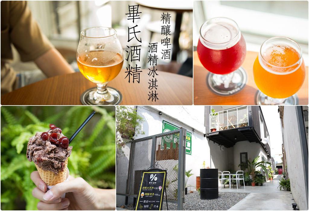 [台南]中西 台南精釀啤酒獨創18天啤酒冰淇淋 IG拍照打卡熱點 畢氏酒精