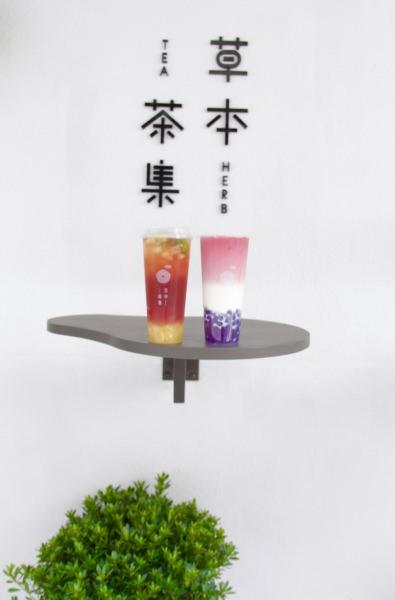 [台北]遼寧街飲料店推薦 草本茶集 時尚輕養生手作花果珍珠