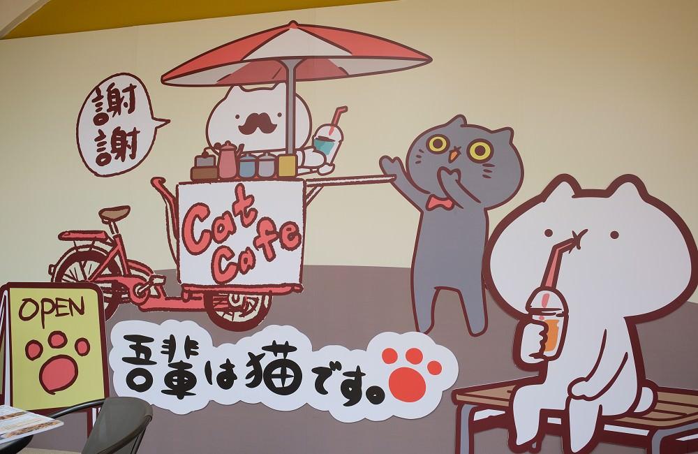 [台中]活動展覽麗寶outlet mall 反應過激的貓-吾輩は猫です聯合商品展