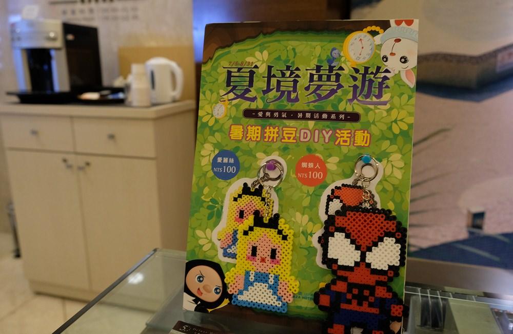 [台南]暑假親子住宿推薦 台糖長榮酒店Evergreen Plaza Hotel (Tainan) 夏境夢遊主題住宿