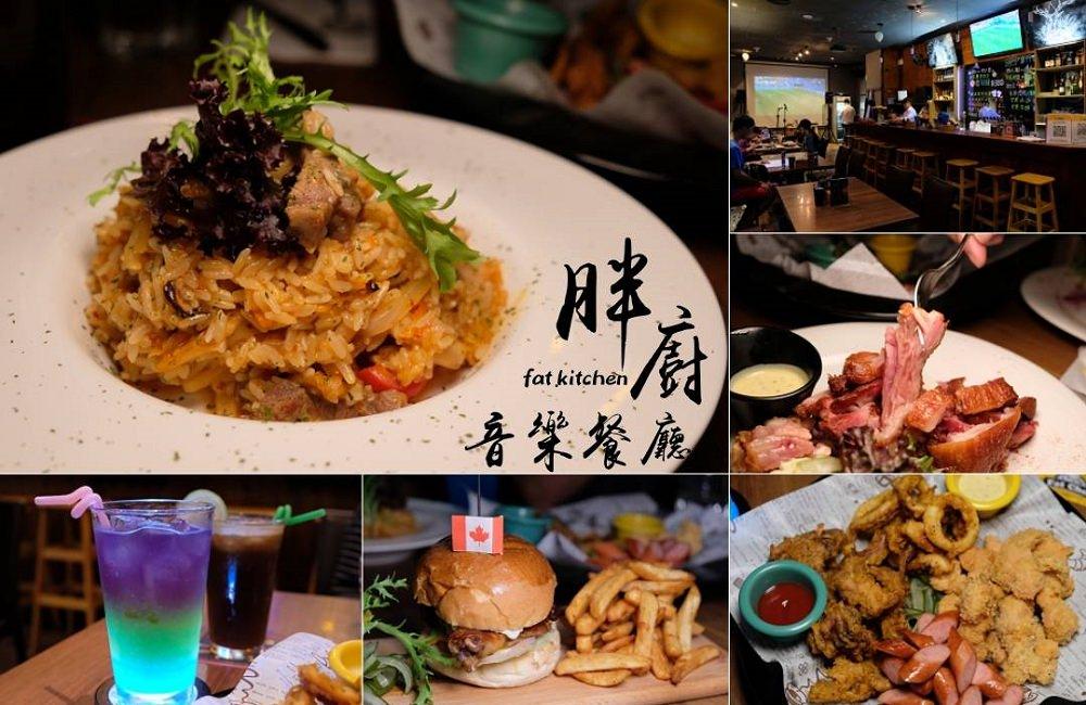 [台南]北區台南音樂餐廳 胖廚西式音樂餐廳 駐唱美食特色酒吧主題之夜