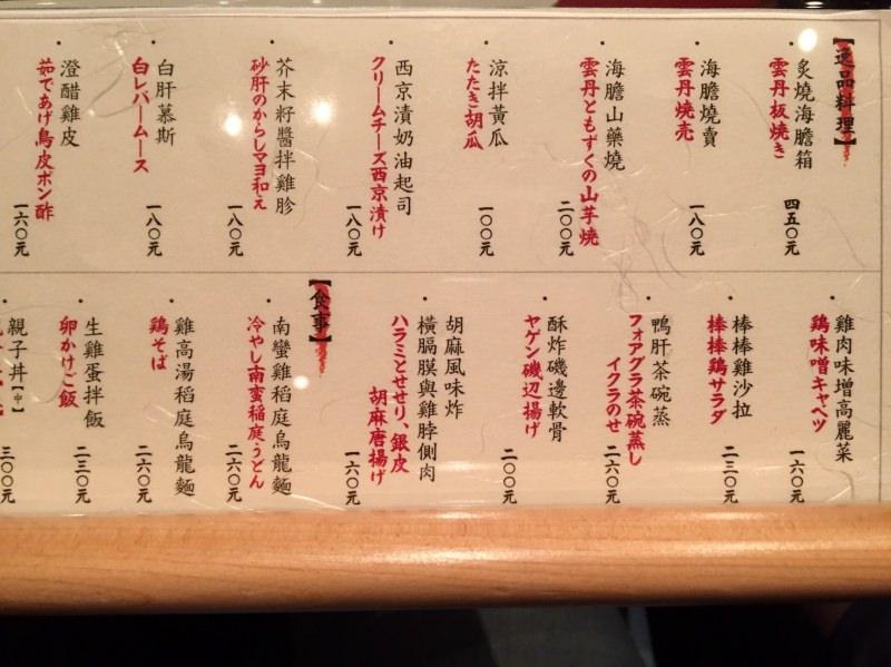 [台北]中山串燒居酒屋 東京田町 鳥心 職人專業雞料理串燒日式餐酒館推薦