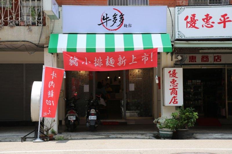[台南]北區牛肉麵推薦 麻辣牛三寶牛腱燴飯親子友善 牛多多麵館滿500可外送