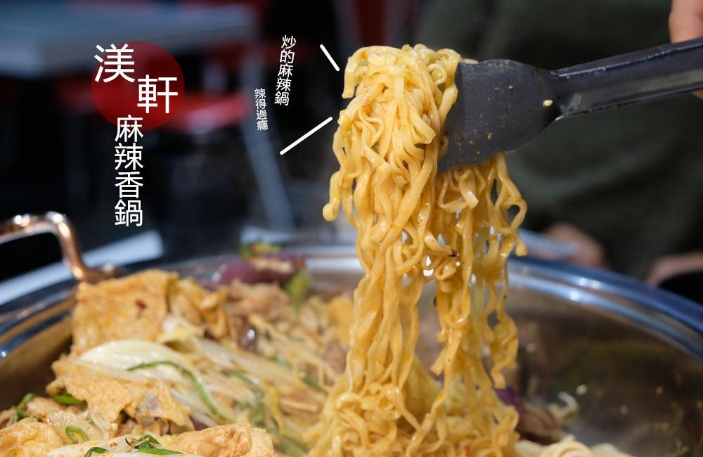 [台南]安平乾的麻辣鍋香麻好過癮 渼軒麻辣香鍋 白飯檸檬茶麻辣湯底任你喝