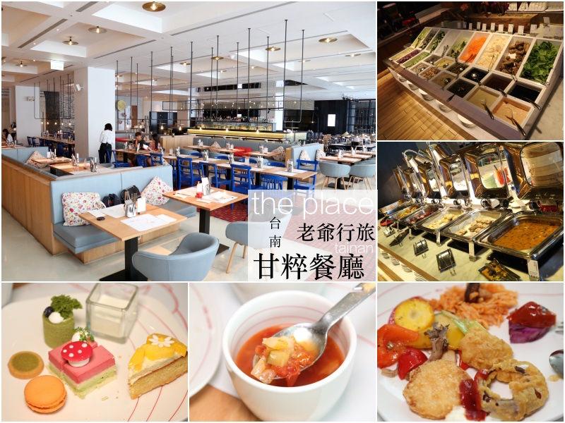 [台南]東區 下午茶吃到飽推薦 老爺行旅甘粹餐廳
