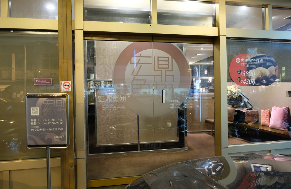 [台南]中西區 宏鼎魚翅頂級魚翅專賣店 老母雞金華火腿熬成的上湯搭配頂級排翅煨煮的魚翅