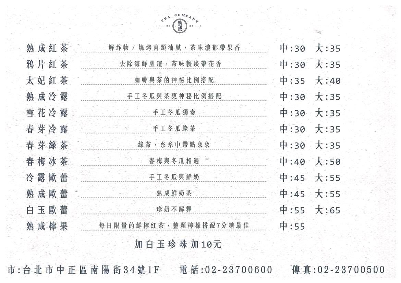 [台北]飲料店外送、菜單、電話懶人包 北車飲料外送推薦-持續更新2019/09/08