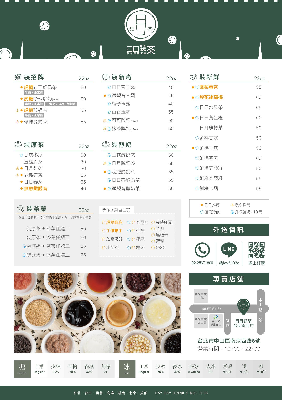 [台北]飲料店外送、菜單、電話懶人包 北車飲料外送推薦-持續更新2021/05/25