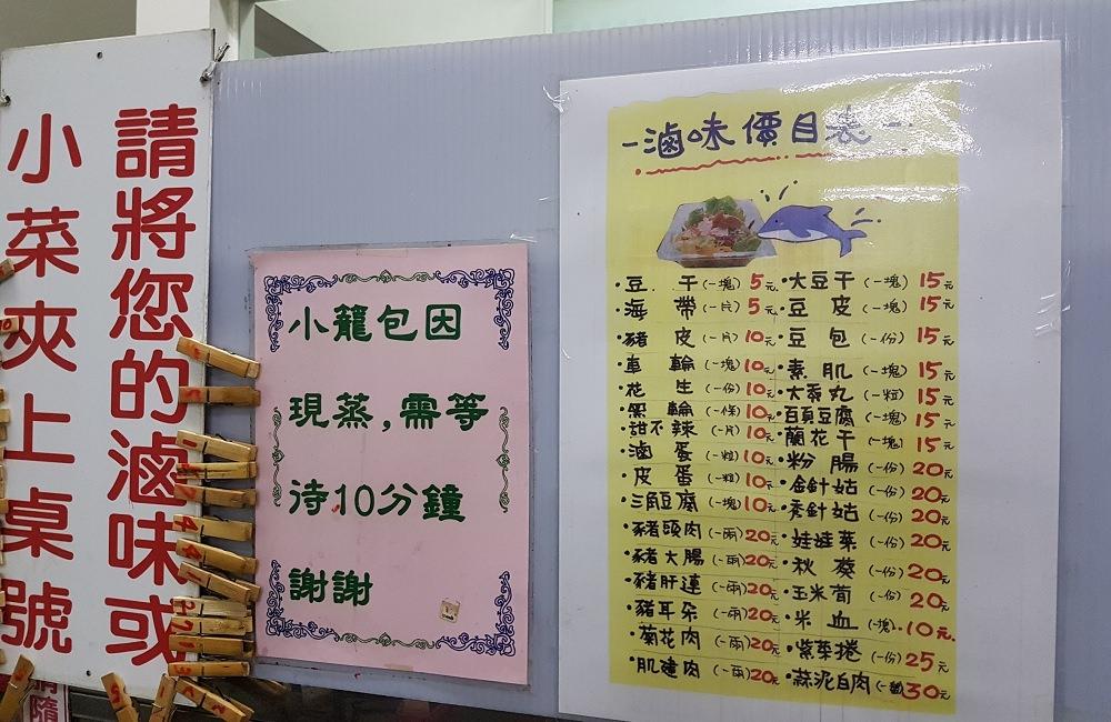 [台南]永康 福緣麵食水餃館 平價手工小籠包、燒賣、餛飩 永康CP質很高的麵食小館