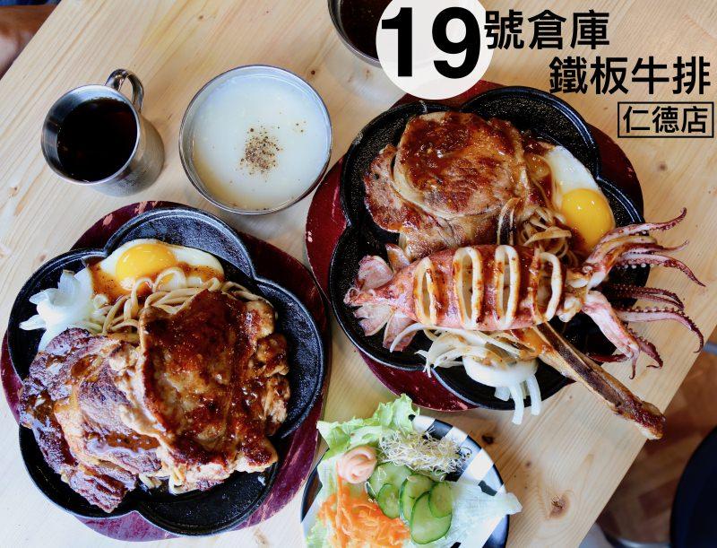 [台南美食]仁德平價牛排推薦 19號倉庫鐵板牛排(內有菜單)飲料濃湯沙拉麵包吃到飽