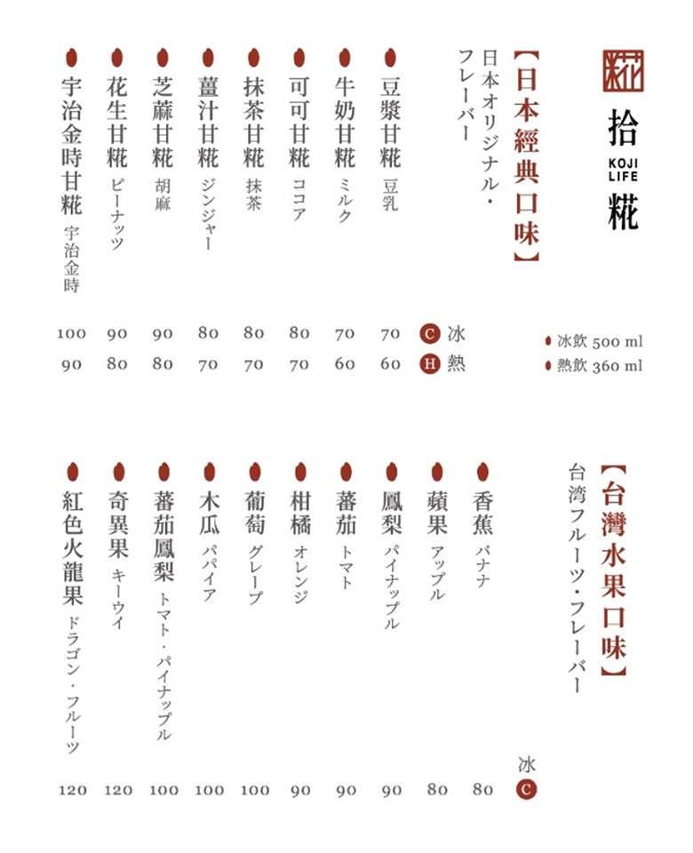 [台北]飲料店外送、菜單、電話懶人包 北車飲料外送推薦-持續更新2020/08/10