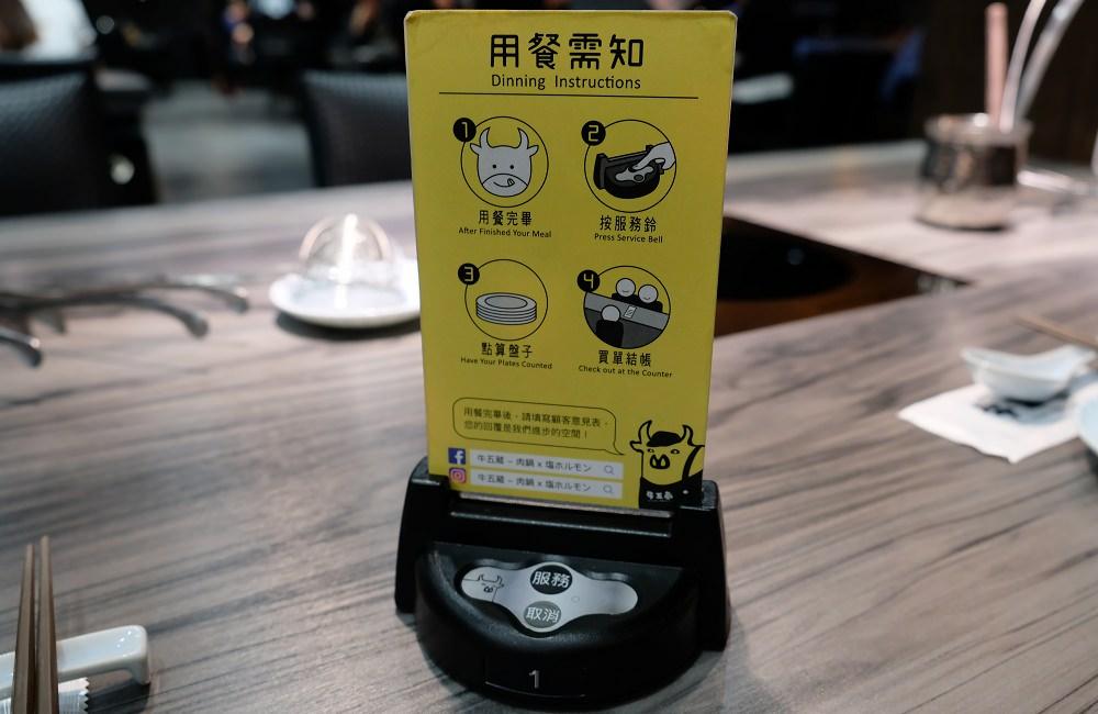 [台南]安平 台南牛肉火鍋 牛五蔵-肉鍋x塩ホルモン  劉家莊牛肉爐安平概念店