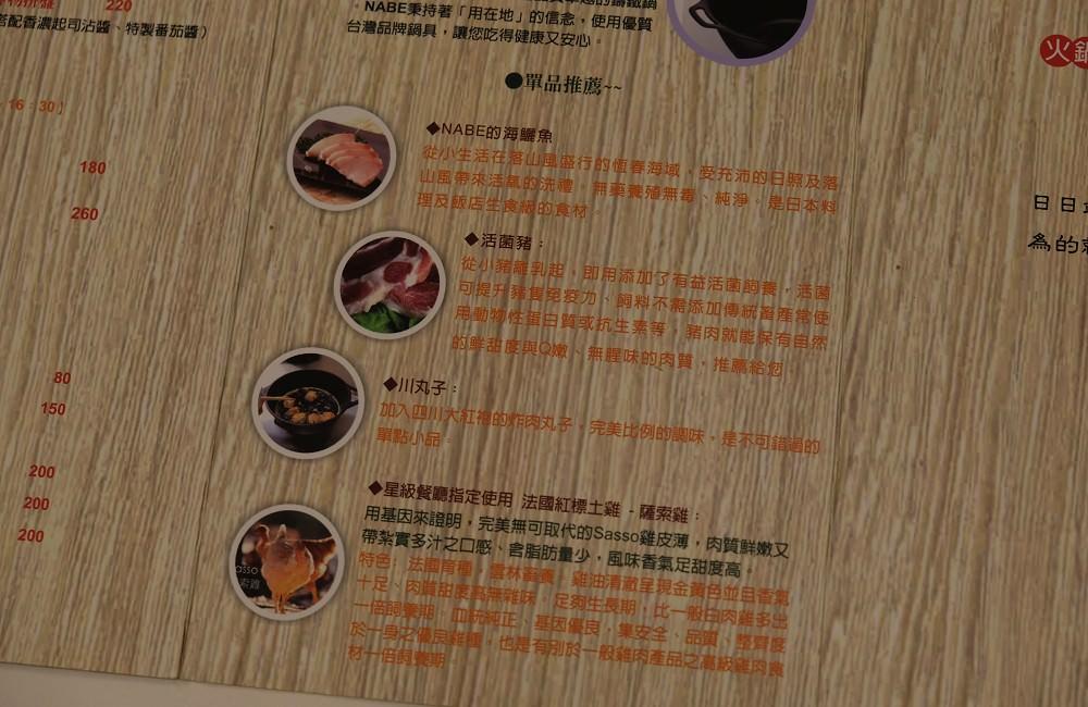 [台南北區火鍋]nabe廚房-火鍋 燉飯 輕食 可包場有提供素食火鍋 停車場及兒童座椅