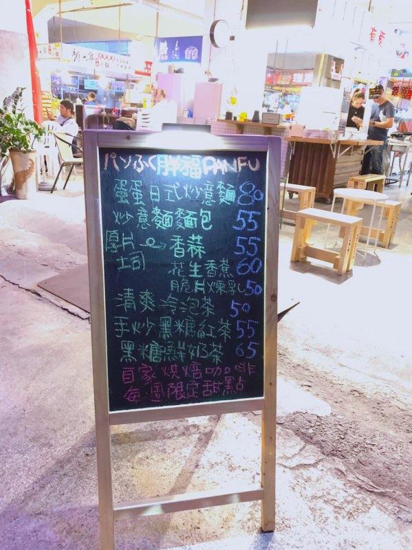 [台南]宵夜推薦友愛市場 胖福panfu、夜。遊 焼き鳥 串燒酒場、顏九年麻辣串(內有菜單)