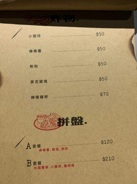 板橋江子翠酒吧推薦SOFTLIGHT軟燈吧 聚會餐酒館小酌宵夜吃什麼?超強下酒菜與調酒