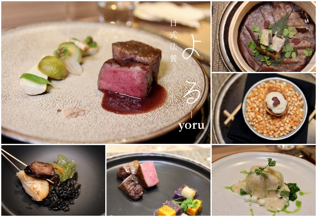 台北日式法餐推薦よる-Yoru 窯燒和牛肉料理 2020菜單 全預約制私廚無菜單 約會節慶首選