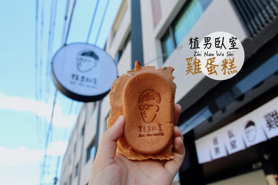 台南仁德雞蛋糕推薦 植男臥室 文青小店內用預約制 下午茶點心新店快報