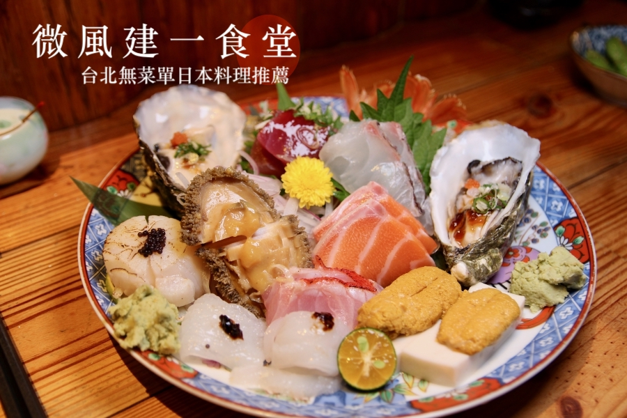 台北無菜單推薦 微風建一食堂 超新鮮生魚片燒烤 物超所值好驚艷