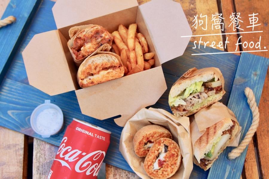 金門美食推薦 狗窩餐車 義式街頭小吃 帕尼尼三明治 在地人才找得到的秘密基地 打卡餐車超chill