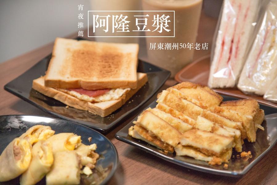 屏東潮州宵夜推薦 阿隆豆漿50年三明治創始店 現點現做排隊人氣名店