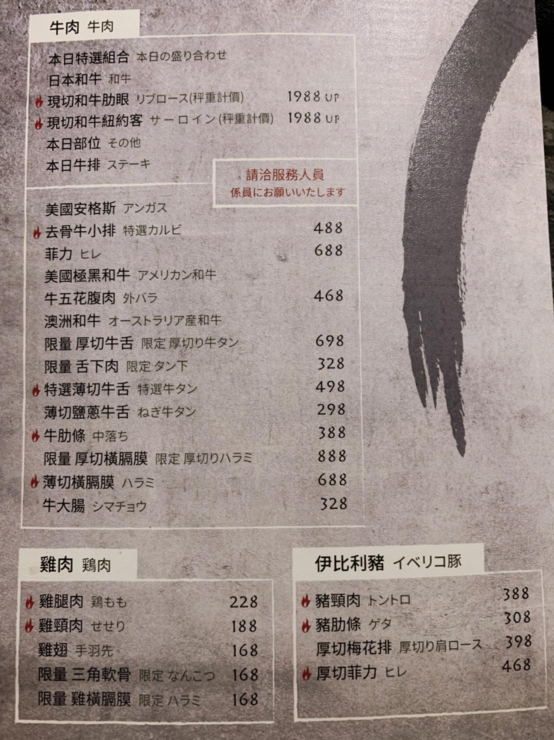 台南東區燒肉 知火Joyful Yakiniku精緻燒肉 內有菜單完整版圖文