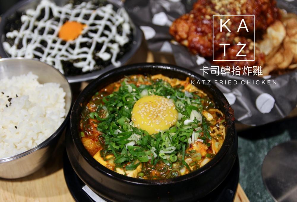台南中西區韓式美食 KATZ卡司 韓拾炸雞台南西門店 韓式辣豆腐鍋超下飯必點!