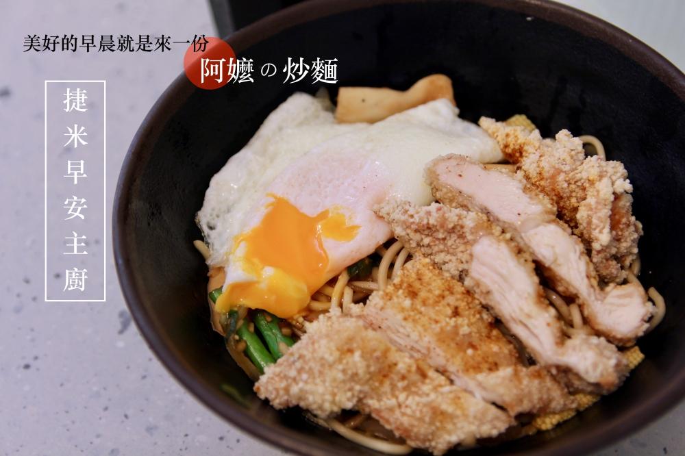 台南早餐推薦『捷米早安主廚』必點炒麵!超爆好吃!私心最愛沒有之一