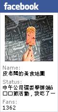 肉皮張滷味(台南忠義店):[台南]宵夜好夥伴 嘉義老店魯味 代代相傳的好味道 肉皮張魯味
