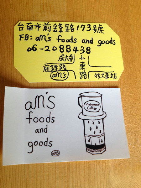 am's foods and goods:[台南]簡單慢生活 am's foods and goods
