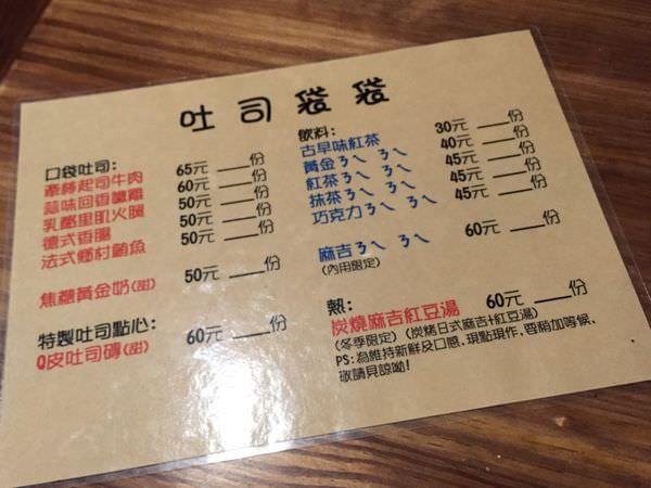 [台南]中西區 宵夜限定|吐司袋袋搬家囉|口袋吐司裝滿滿|超好吃炭烤麻吉 吐司袋袋