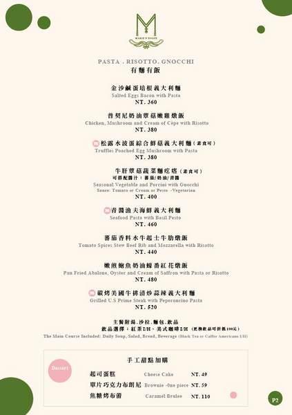[台南]安平 姐妹聚會 節慶情侶約會推薦 瑪莉洋房 Marie's House