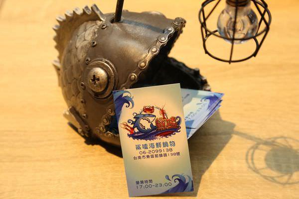 [台南]東區 火車站大遠百成大旁邊 新店報到!!!! 澎湃海鮮塔 親友聚餐聚會推薦 鯊嗑海鮮鍋物