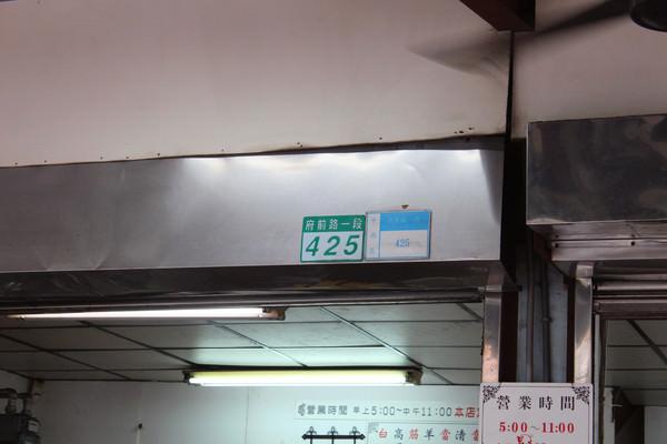 包成羊肉:[台南]府城第一名的早餐 市長愛吃的羊肉湯 包成羊肉