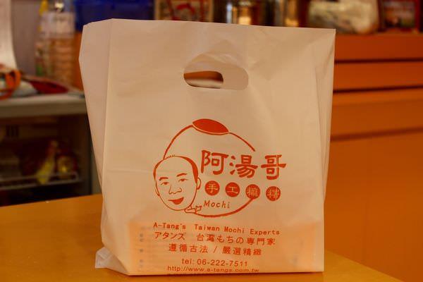 [台南]中西區 中正路國華街伴手禮 冰淇淋麻糬好好食 阿湯哥手工麻糬